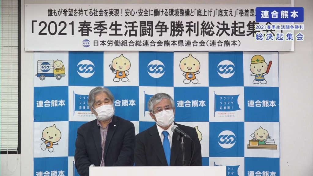 馬場こうせいが連合熊本の2021春季生活闘争勝利決起集会で、連合労働組合員の皆さんによる支援に感謝を込めて、連帯の挨拶を行いました。